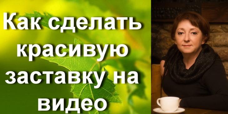 Как сделать красивую картинку - заставку на видео - ИП Федулина Елена Геннадьевна